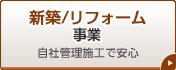リフォーム/増改築